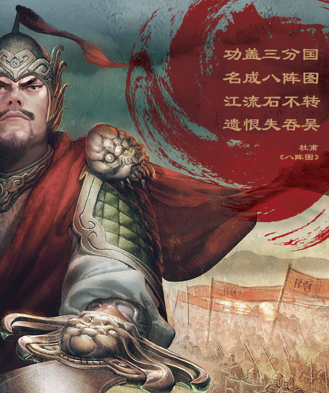 Three Kingdoms' Leaderships in Today's Context